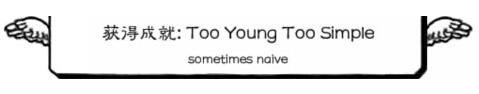 获得成就,too young too simple, sometimes naive